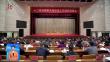 十二届省委第九轮巡视工作动员部署会召开
