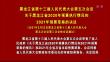 黑龙江省第十三届人民代表大会第五次会议关于黑龙江省2020年预算执行情况和2021年预算草案的决议