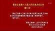 黑龙江省第十三届人民代表大会公告(第13号)