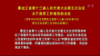 黑龙江省第十三届人民代表大会第五次会议关于政府工作报告的决议
