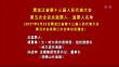 黑龙江省第十三届人民代表大会第五次会议总监票人、监票人名单