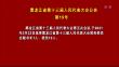 黑龙江省第十三届人民代表大会公告(第15号)