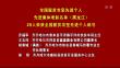 全国脱贫攻坚先进个人先进集体表彰名单(黑龙江)