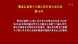 黑龙江省第十三届人民代表大会公告(第16号)