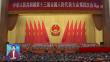 十三届全国人大四次会议在京闭幕