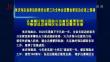 張慶偉在省委邊防委員會第三次全體會議暨省委議邊會議上強調 認真履行強邊固防興邊富民重要職責 不斷促進邊境地區安全穩定繁榮發展