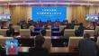 全省政法系统党风廉政建设工作会议召开