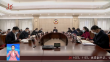 省政协党组理论学习中心组进行年度第一次集体学习
