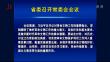 省委召开常委会会议