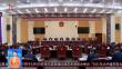 省人大常委会启动固体废物污染环境防治法执法检查