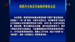 胡昌升主持召开省政府常务会议