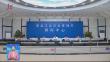 省政府召開安全生產緊急調度會
