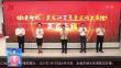 《紅色印記——黑龍江百年黨史網上展館》上線
