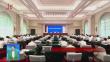省政府召開旅投集團與建投集團重組會議