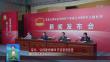 綏化:弘揚建黨精神 開啟奮進征程
