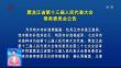 黑龙江省第十三届人民代表大会常务委员会公告