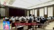 黑龙江省发展非公经济(中小企业)工作领导小组2021年第2次会议举行