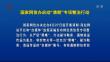 """国家网信办启动""""清朗""""专项整治行动"""