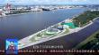 腾飞,黑龙江自贸区!|黑河片区:打造开放新格局