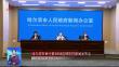 哈尔滨市举行第28场疫情防控新闻发布会