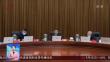 省纪委监委理论学习中心组进行2021年第九次集体学习