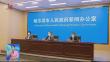 哈尔滨市举行第30场疫情防控新闻发布会