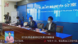 绥化市召开疫情防控第六场新闻发布会