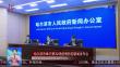 哈尔滨市举行第32场疫情防控新闻发布会