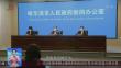 哈尔滨市举行第29场疫情防控新闻发布会
