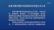 省委涉粮问题专项巡视信访受理方式公布