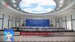 省政府召开国庆假期安全防范工作视频调度会