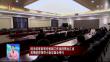 国务院联防联控机制工作组同黑龙江省 疫情防控领导小组见面会举行