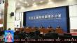 黑龙江:全国率先启动电子行政执法证管理