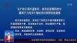 关于哈尔滨市道里区、香坊区疫情防控中 履职不力党员干部追责问责情况的通报