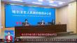 哈尔滨市举行第37场疫情防控新闻发布会