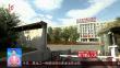 哈尔滨新冠肺炎出院患者定点康复医院启用