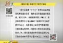 """黑龙江省公开中央环境保护督察""""回头看""""及农业农村污染问题专项督察整改方案"""