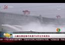三峽水庫迎來今年首個3萬立方米洪水