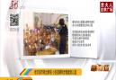 哈尔滨市再出新规 小区首期同步配建幼儿园