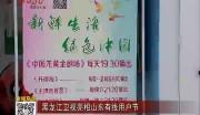 黑龙江卫视亮相山东有线用户节