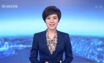 央视《新闻联播》推出深圳调研系列报道