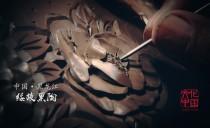 【文化中國】黑陶