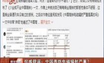 权威辟谣:中国高铁电磁辐射严重?