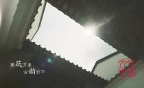 【文化中國】建筑
