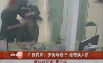 卫视20170411新华视点
