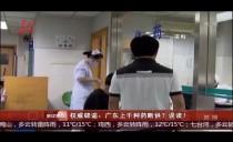 权威辟谣:广东上千种药断供?误读!