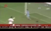 权威辟谣:中国足协申办2034年世界杯?不属实!