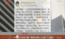 """权威辟谣:杭州纵火案""""保姆与男主人有染""""?谣言!"""
