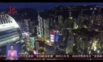 新闻联播20170630