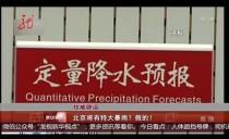 权威辟谣:北京将有特大暴雨?假的!